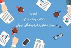 شعب انتخاب رشته کنکور مرکز مشاوره فرهیختگان جوان